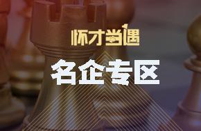北京银行校招
